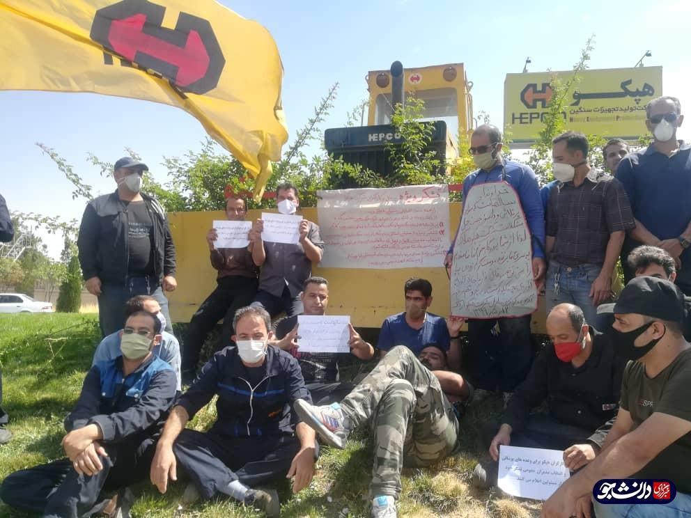 کارگران هپکو برای چهارمین روز پیاپی تجمع اعتراضی تشکیل دادند