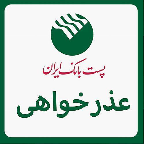 عذرخواهی روابط عمومی پست بانک ایران از مشتریان