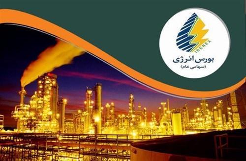 عرضه انواع فراورده های نفتی در بورس انرژی